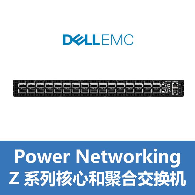 Dell Networking Z系列核心和聚合交换机
