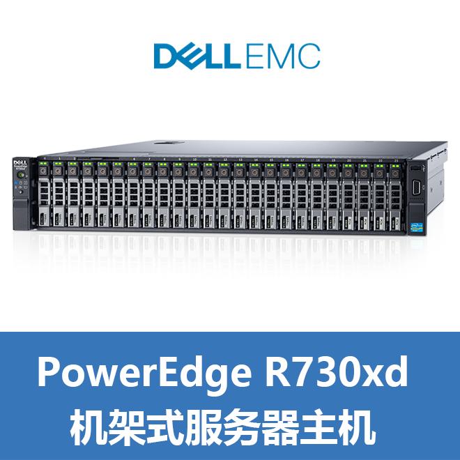 PowerEdge R730xd 至强 2*2620