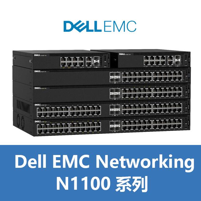 Dell EMC Networking N1100系列