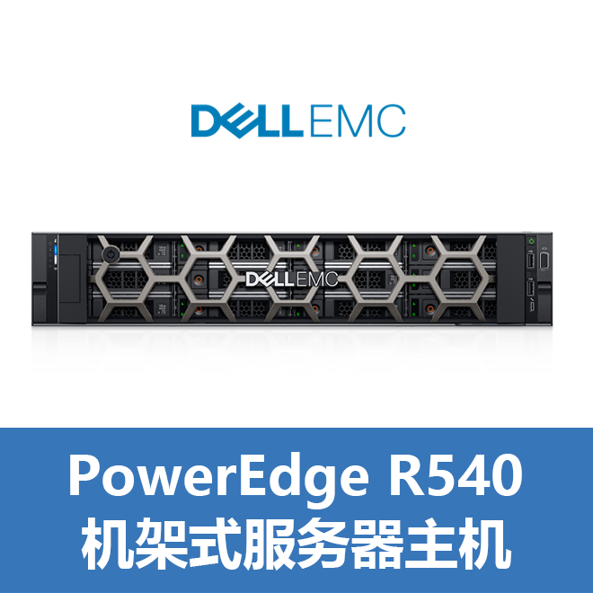 PowerEdge R540