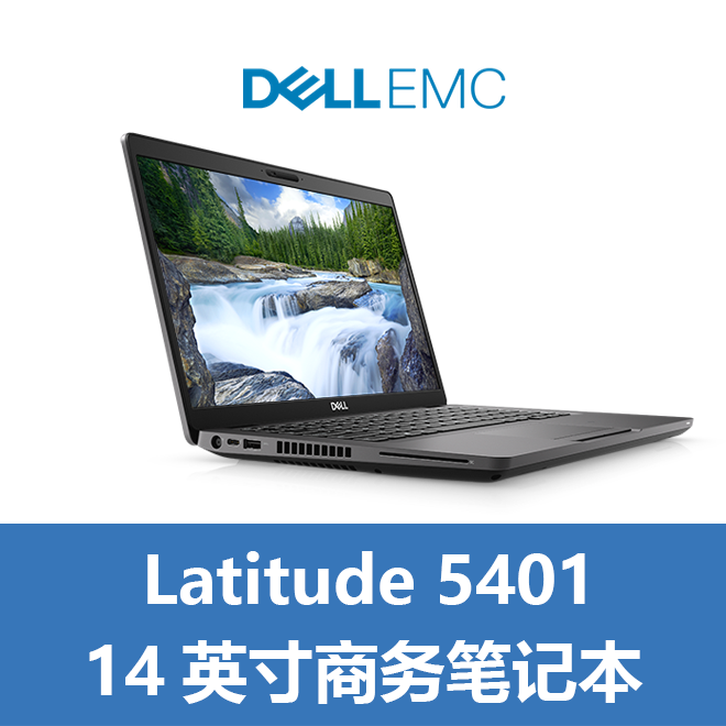 Latitude 5401 14英寸商务笔记本