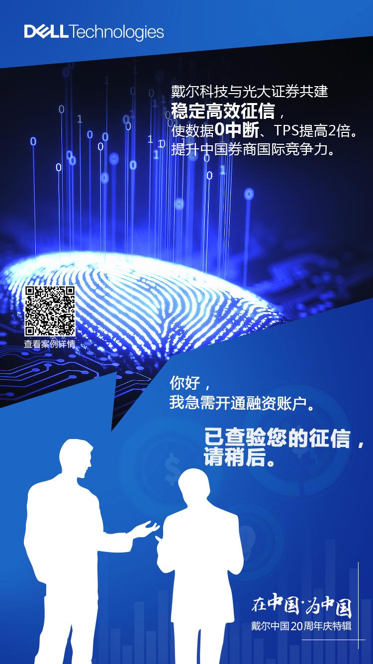 戴尔科技与光大证券共建稳定高效征信