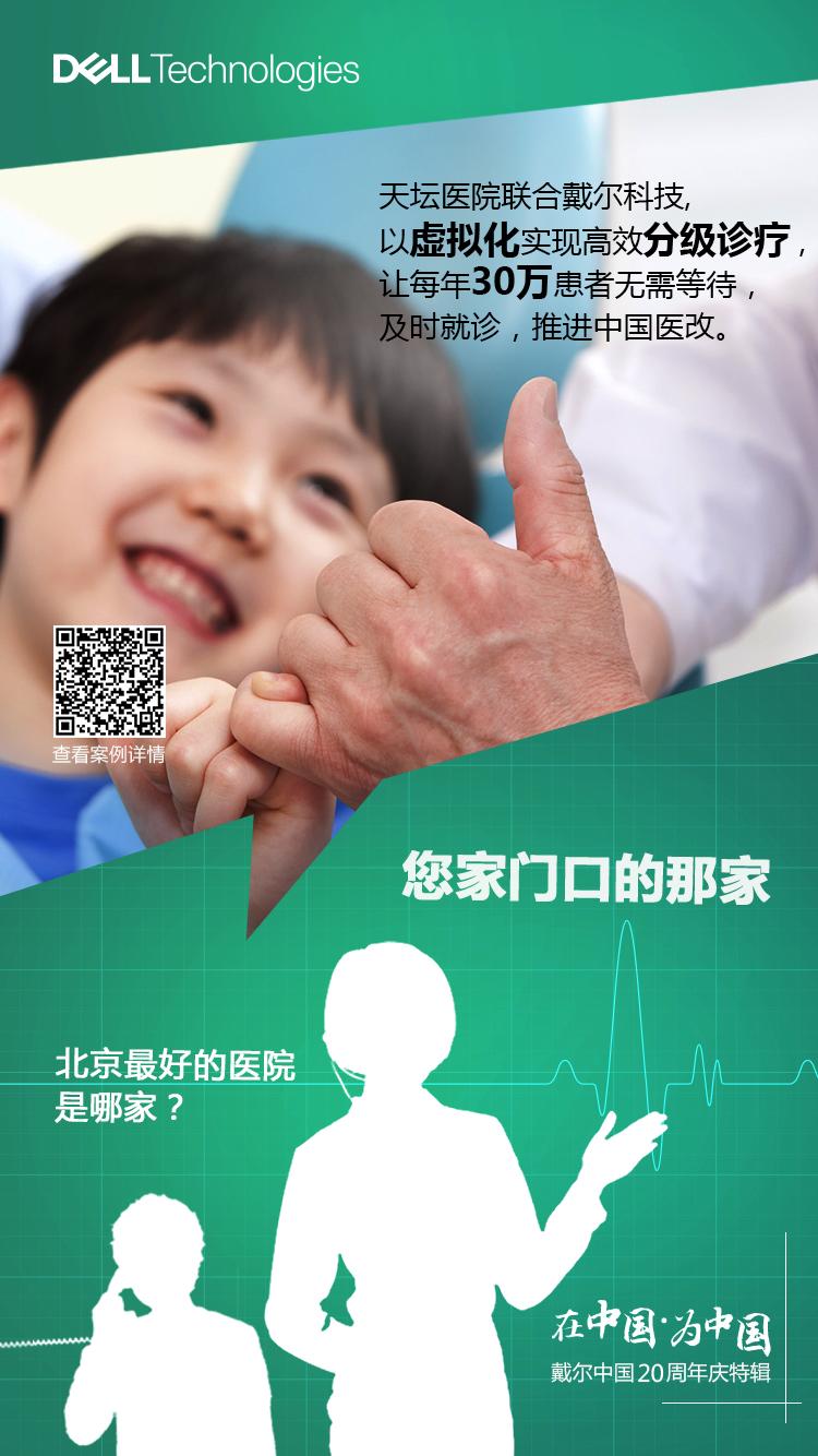 天坛医院联合戴尔科技实现高效分级诊疗