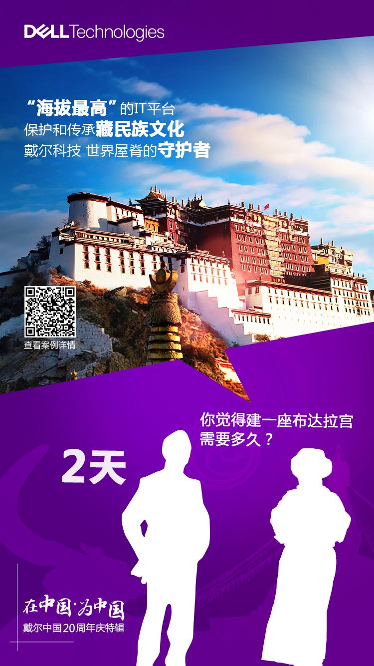 戴尔科技守护藏民族文化