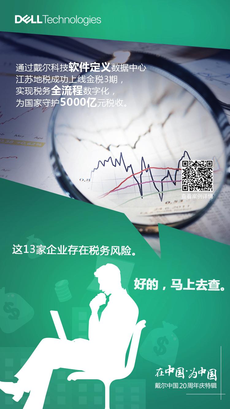 戴尔科技实现税务全流程数字化