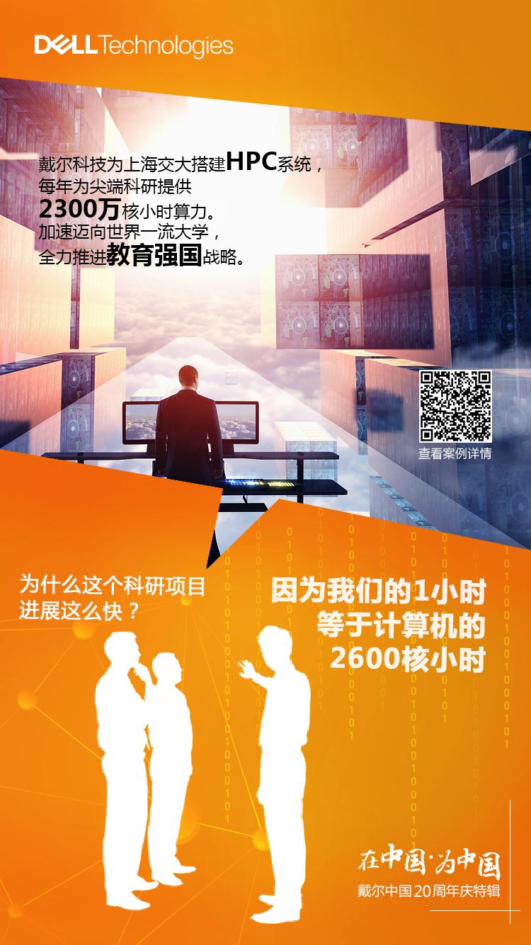 戴尔科技为上海交大搭建HPC系统