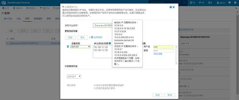 DELL OpenManage Enterprise使用-添加被监控设备