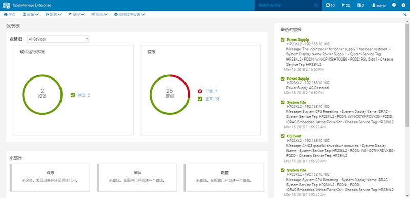 DELL OpenManage Enterprise使用页面