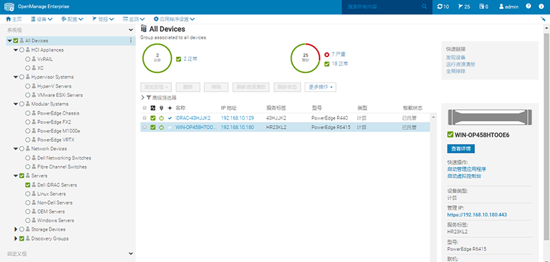 DELL OpenManage Enterprise使用-查看设备状态