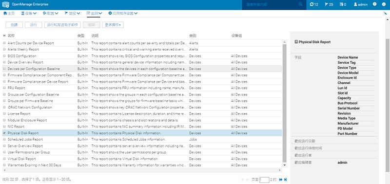 DELL OpenManage Enterprise使用-报告