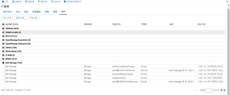 DELL OpenManage Enterprise使用-MIB库配置