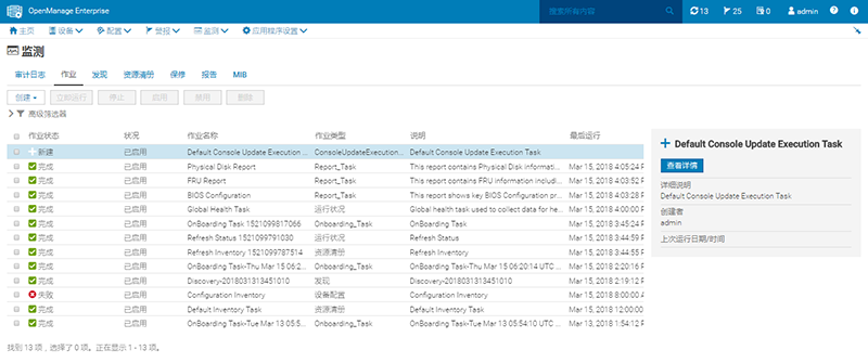 DELL OpenManage Enterprise使用监测