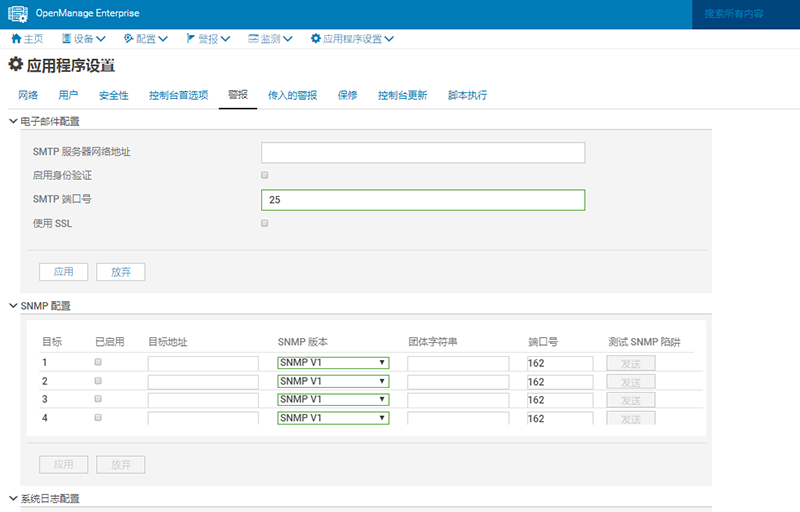 DELL OpenManage Enterprise使用-告警转发设置