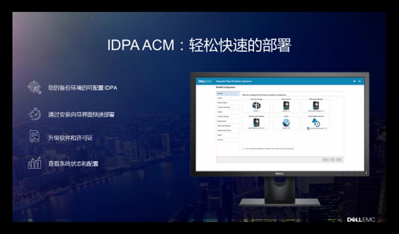DP4400具备简化的配置和数据保护