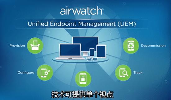 移动管理airwatch