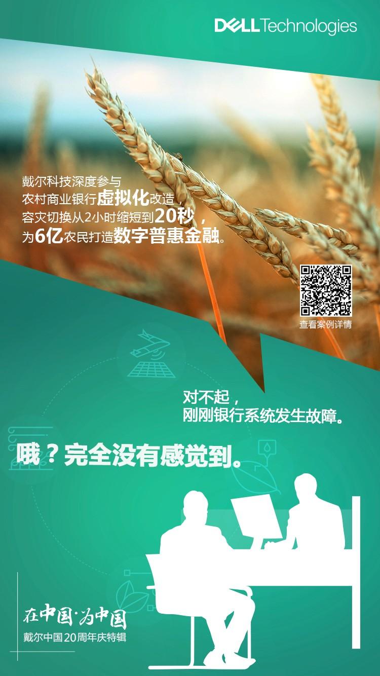戴尔科技深度参与农村商业银行虚拟化改造