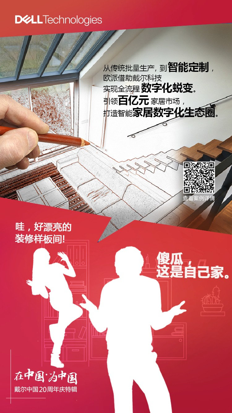 戴尔中国20周年庆特辑