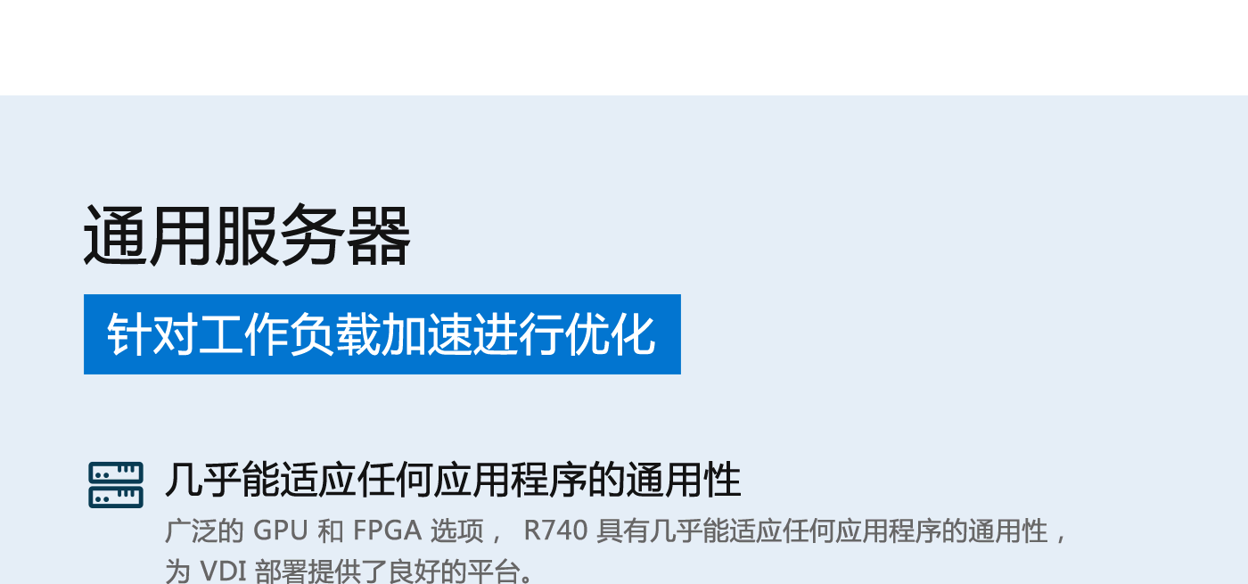dell-R740-PC-正式_02.png