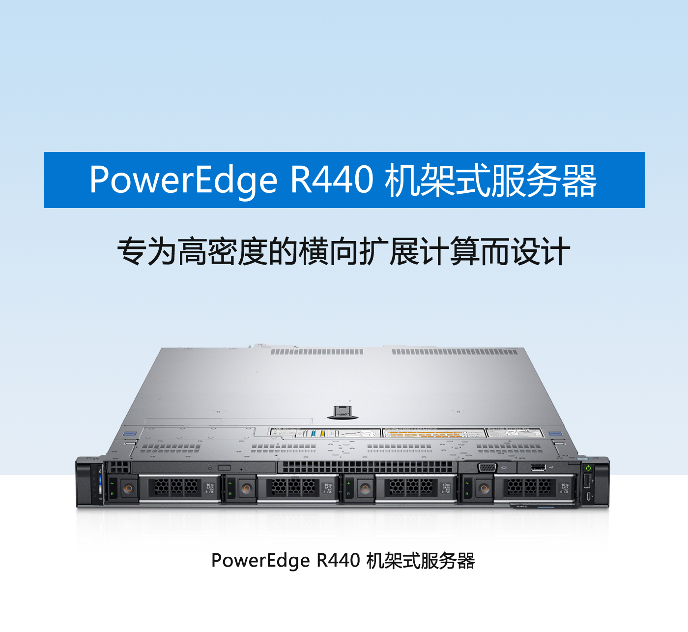R440-PC_01.png