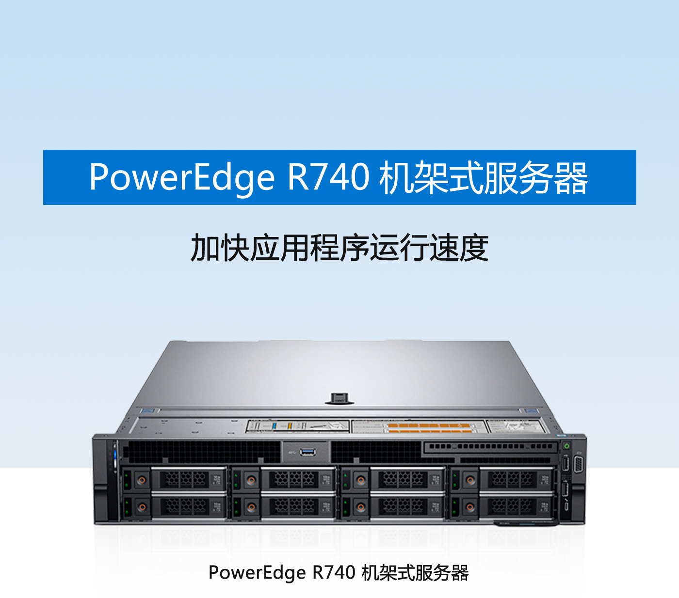dell-R740-PC-正式_01.png