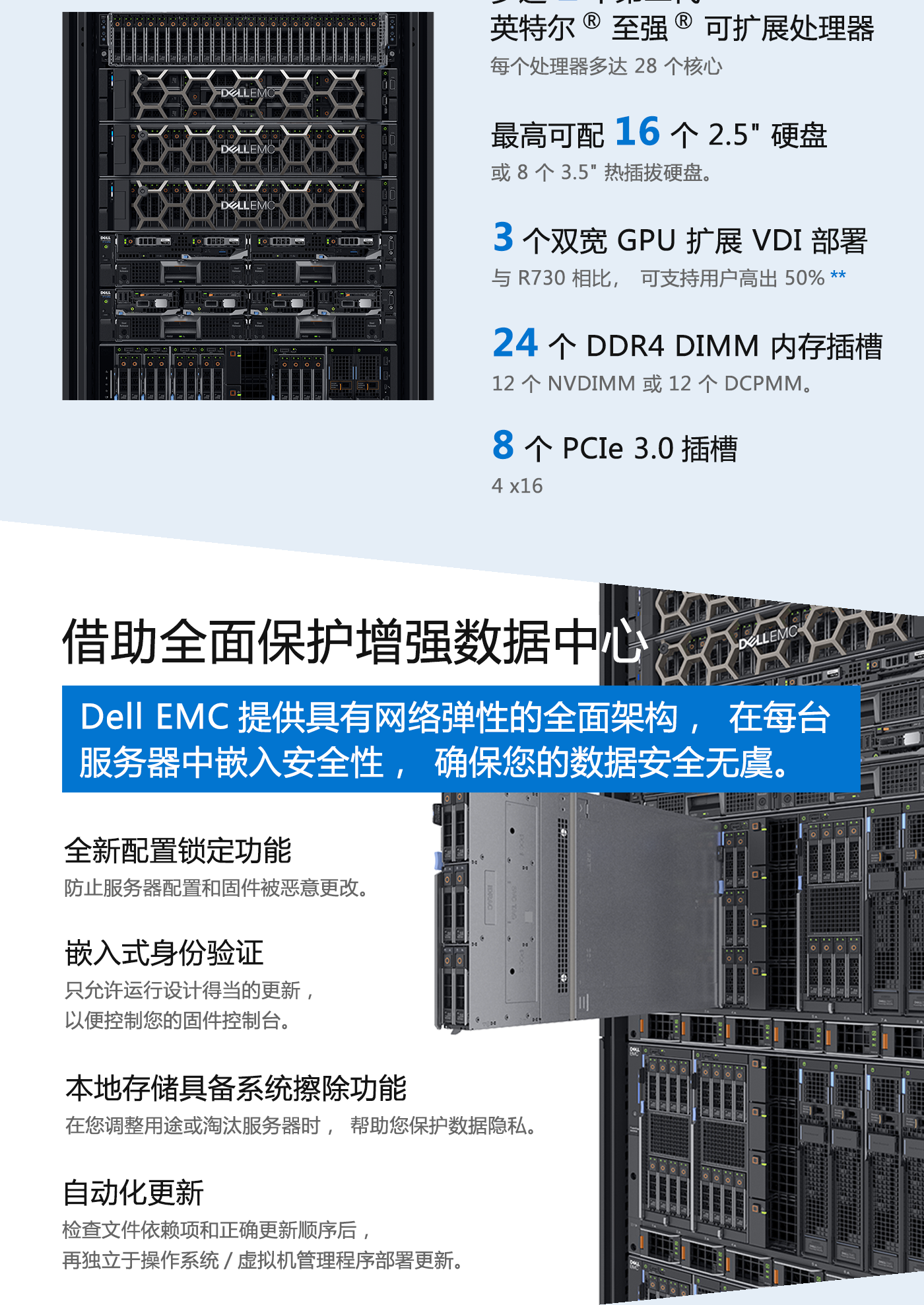 dell-R740-PC-正式_05.png