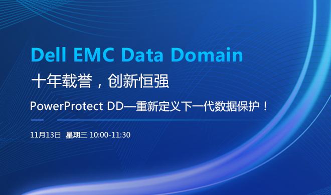Dell EMC Data Domain 十年载誉,创新恒强 — PowerProtect DD 重新定义下一代数据保护!