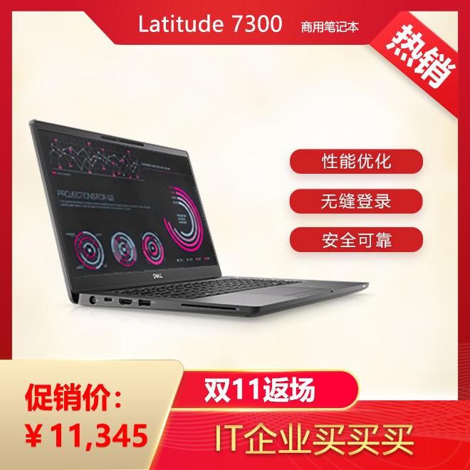 Latitude 7300 13英寸商务笔记本