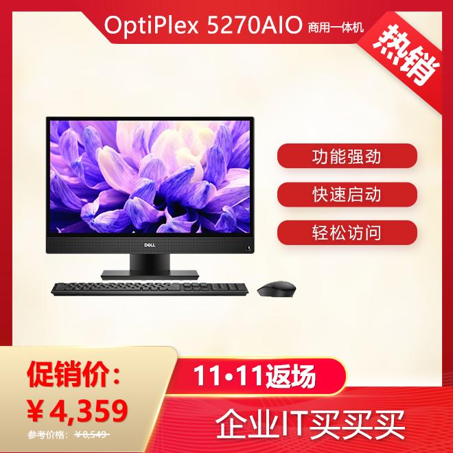 OptiPlex 5270AIO 22英寸商用台式一体机