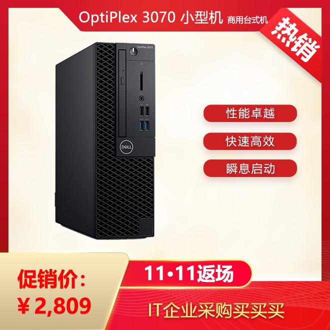 OptiPlex 3070SFF 小型商用台式电脑主机