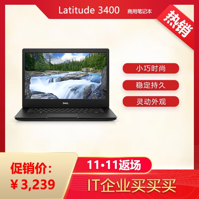 Latitude 3400 14英寸商用笔记本
