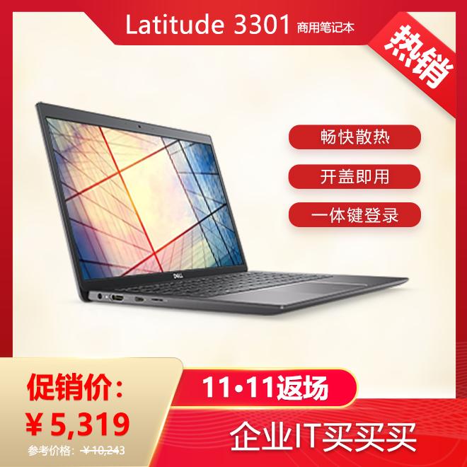 Latitude 3301 商用笔记本 限时抢赠Lamy宝珠笔