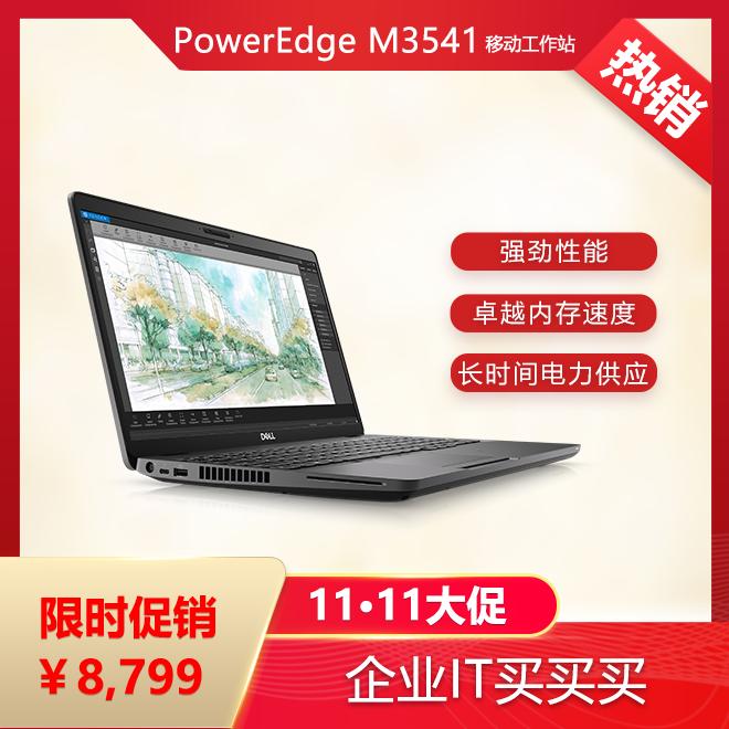 Precision M3541 15.6英寸移动图形工作站笔记本