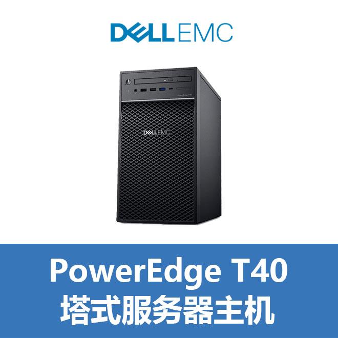 PowerEdge T40 至强 E-2224G