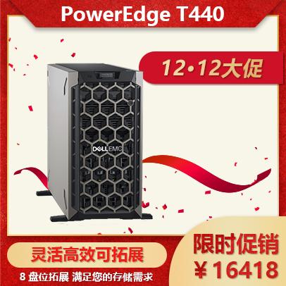 PowerEdge T440 至强 1*4214