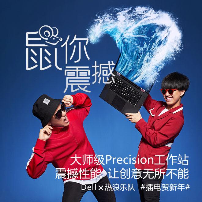 Precision M7730 i5-8300H