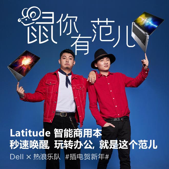 Latitude 7400 商用二合一笔记本