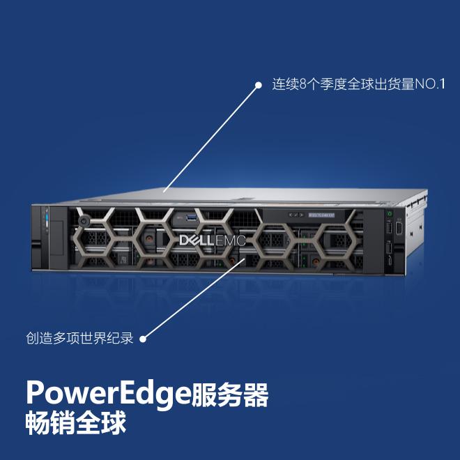 PowerEdge R740 至强 2*4214