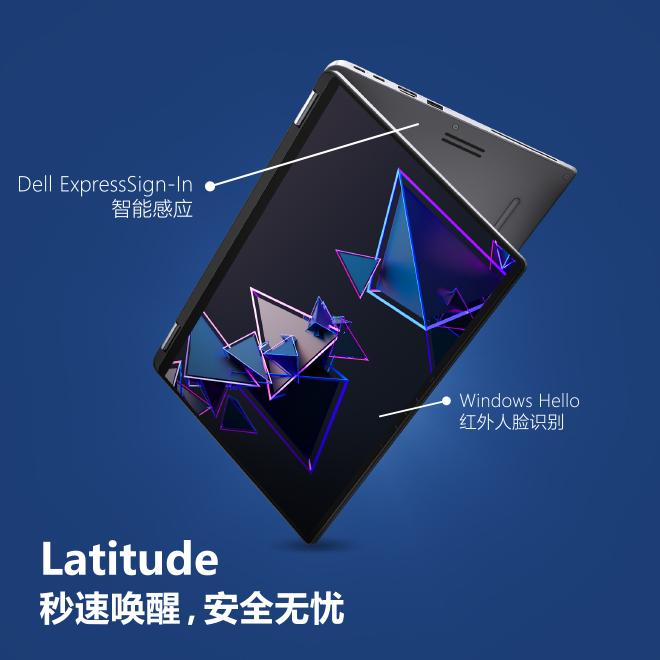 Latitude 7400 14英寸二合一商用笔记本