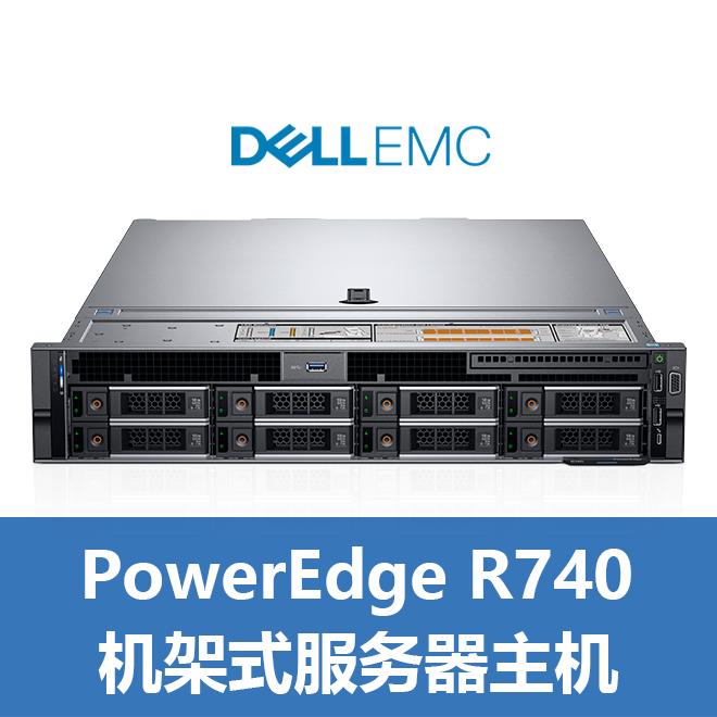 PowerEdge R740 2*至强 4210R