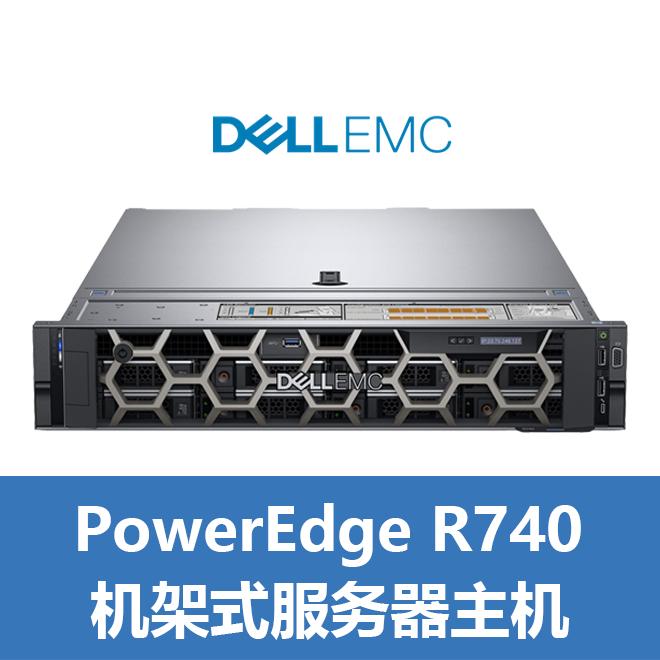 PowerEdge R740 至强 2*4210