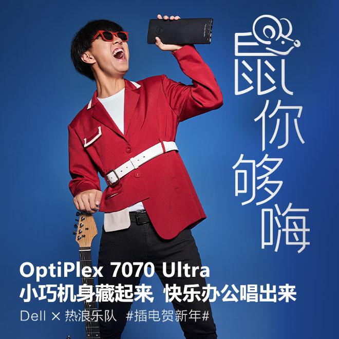 OptiPlex 7070 超小型机 i3-8145U