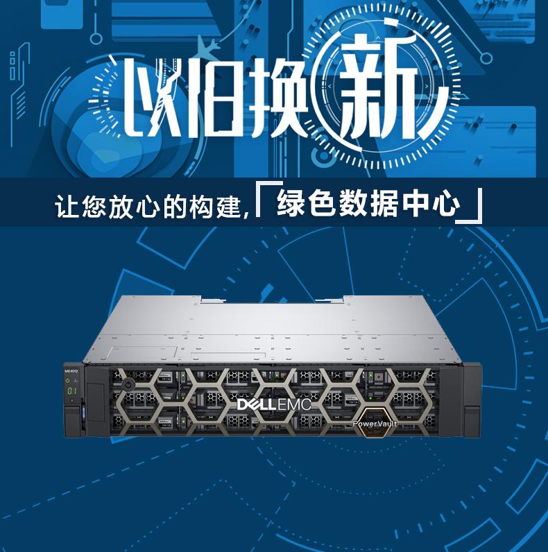 Dell EMC PowerVault ME4012