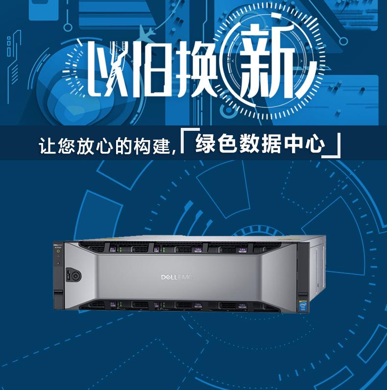 Dell EMC SCv3020