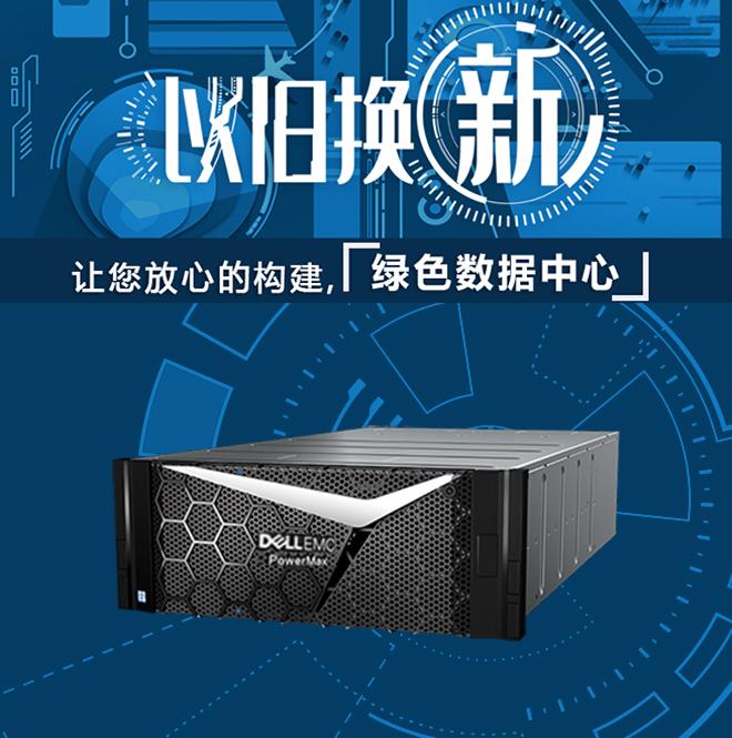 Dell EMC PowerMax 2000