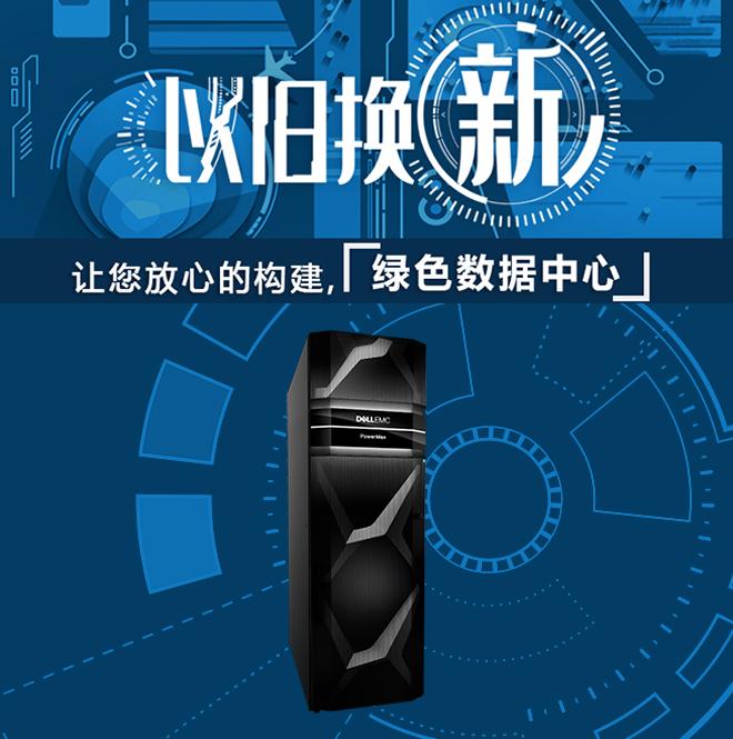 Dell EMC PowerMax 8000