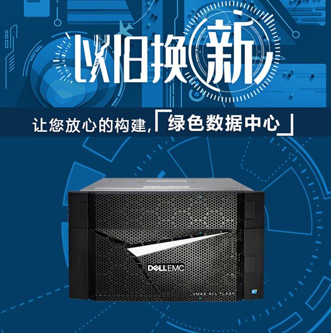 Dell EMC VMAX 250F 全闪存存储