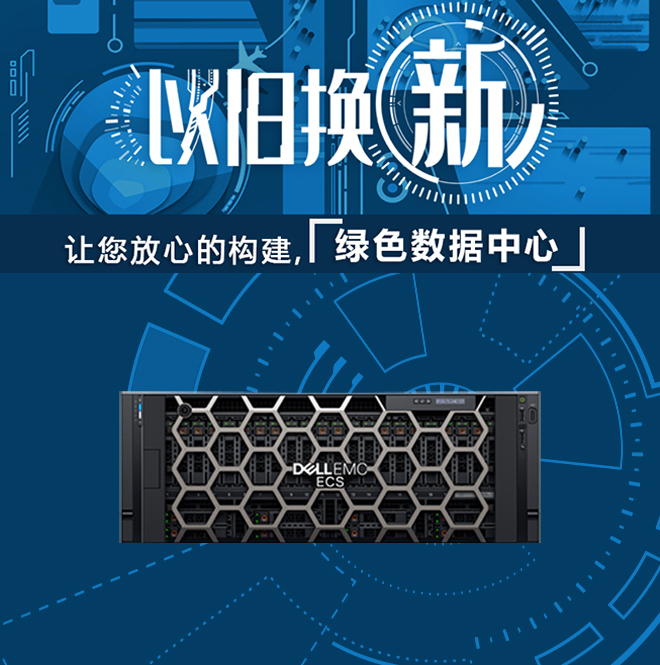 Dell EMC ECS