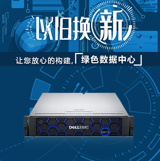 Dell EMC Unity XT 480F 全闪存存储