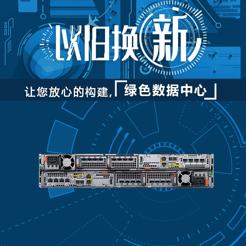 Dell EMC PowerStore X 系列存储