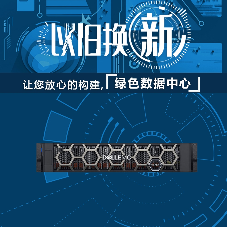 Dell EMC PowerStore T 系列存储